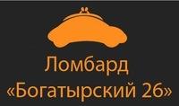 Богатырский 26 автоломбард машина в залог в казани